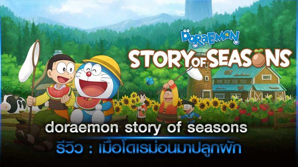 Doraemon Story of Seasons รีวิว : เมื่อโดเรม่อนมาปลูกผัก