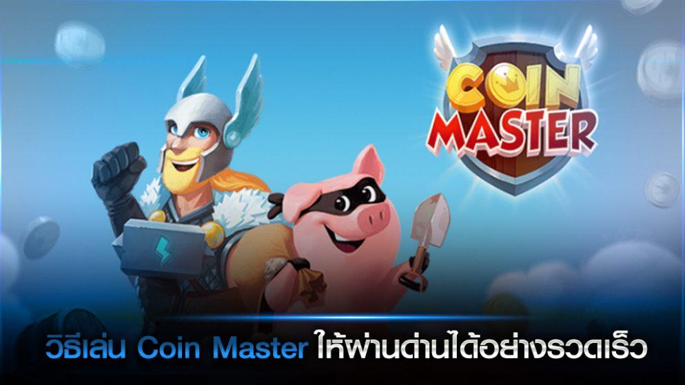 วิธีเล่น Coin Master ให้ผ่านด่านได้อย่างรวดเร็ว
