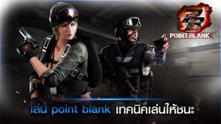 เล่นPointBlank เทคนิคเล่นให้ชนะ