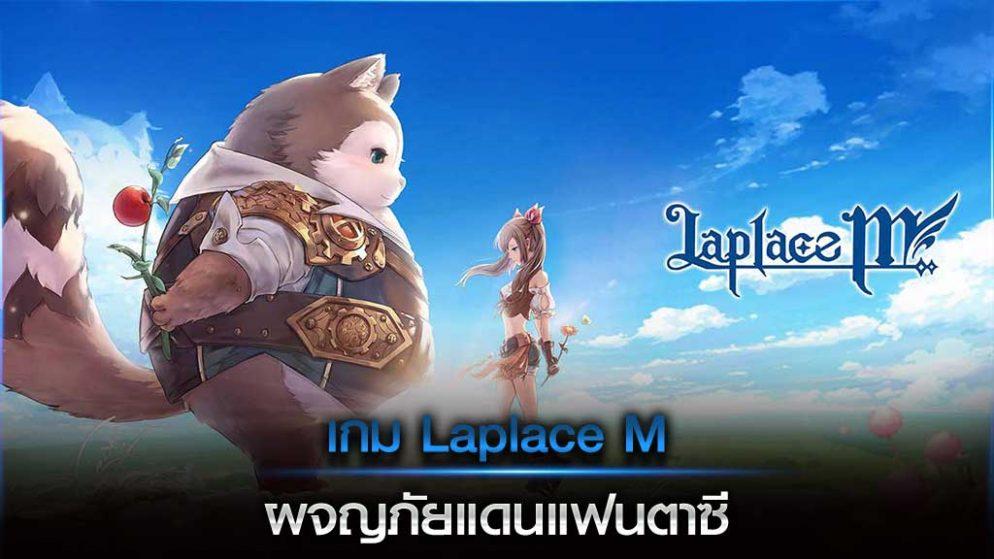 เกม Laplace M ผจญภัยแดนแฟนตาซี