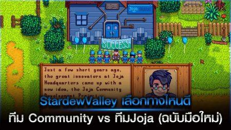 Stardew Valley บทสรุป เลือกทางไหนดี