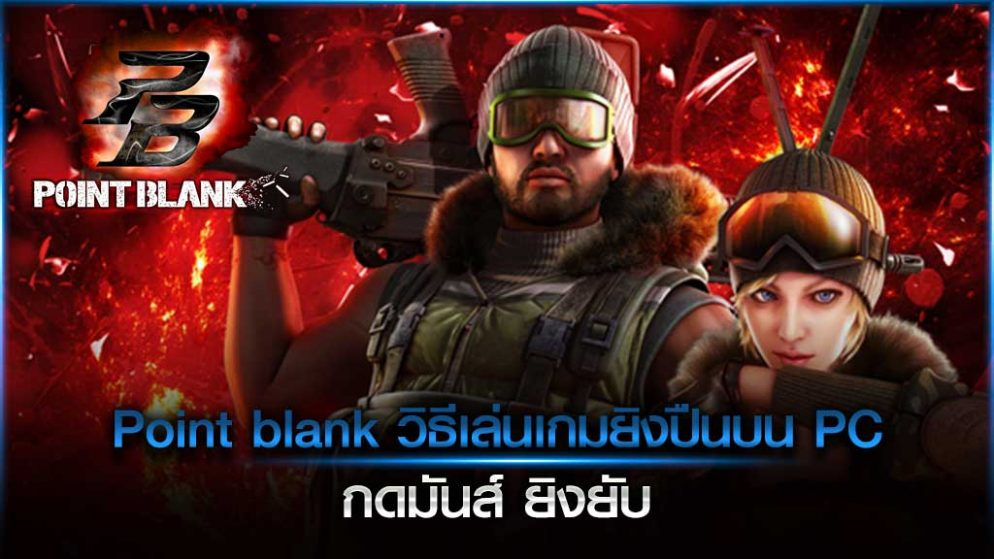 Point blank วิธีเล่นเกมยิงปืนบน PC กดมันส์ ยิงยับ