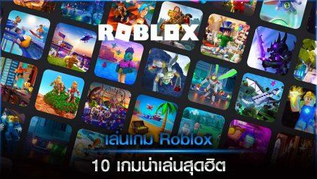 เล่นเกม Roblox 10 เกมน่าเล่นสุดฮิต