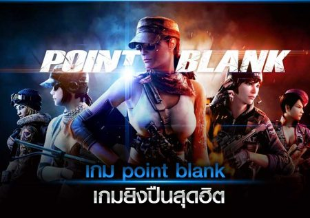เกม Point Blank  เกมยิงปืนสุดฮิต