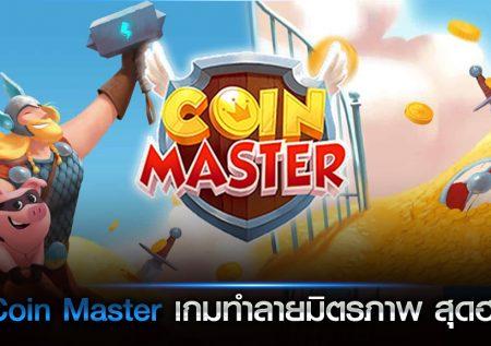 Coin Master เกมทำลายมิตรภาพ สุดฮา