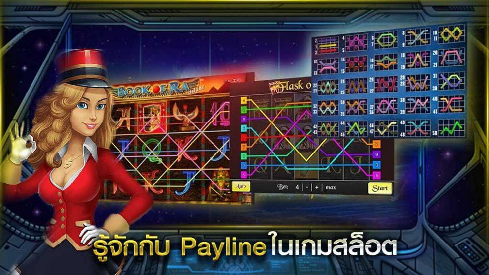 รู้จักกับ Payline ใน เกมสล็อต