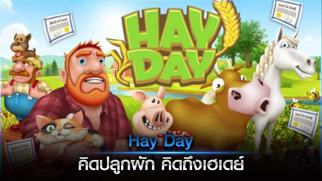 Hay Day คิดปลูกผัก คิดถึงเฮเดย์