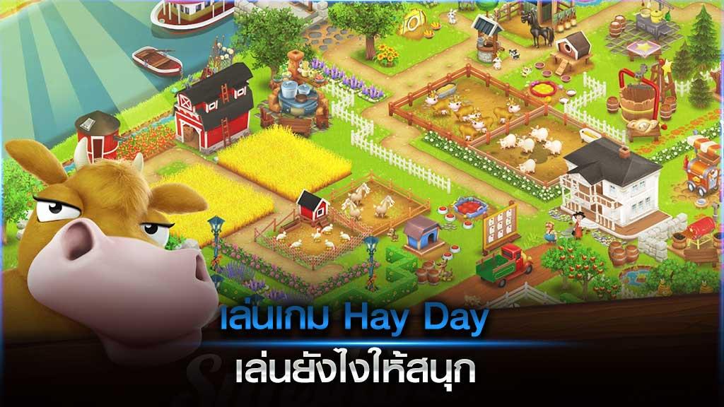 เล่นเกม Hay Day เล่นยังไงให้สนุก