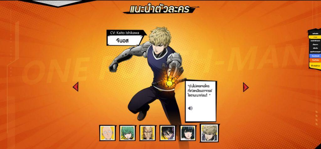One Punch Man เจนอส (Genos)-Gametips