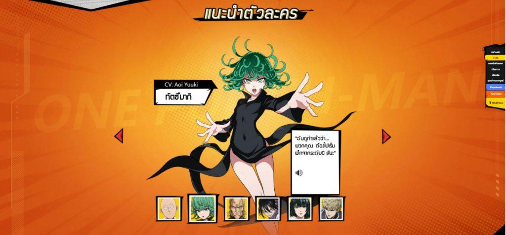 One Punch Man ทัตสึมากิ (Tatsumaki)-Gametips