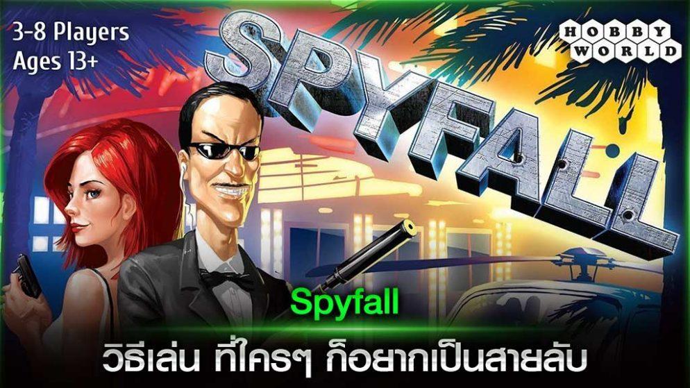 Spyfall วิธีเล่น ที่ใครๆก็อยากเป็นสายลับ