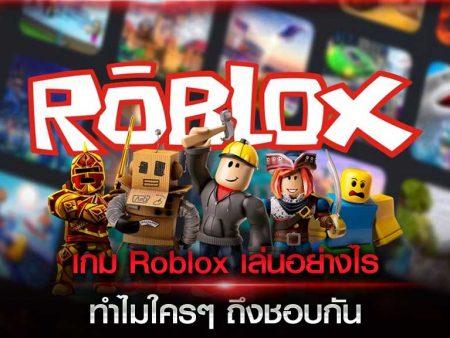 เกม Roblox เล่นอย่างไร ทำไมใครๆถึงชอบกัน
