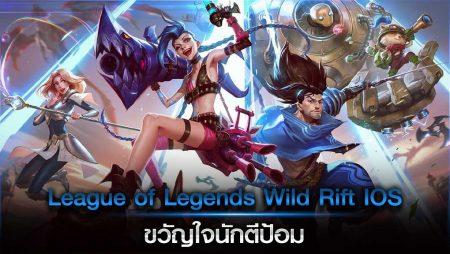 League of Legends Wild Rift IOS ขวัญใจนักตีป้อม