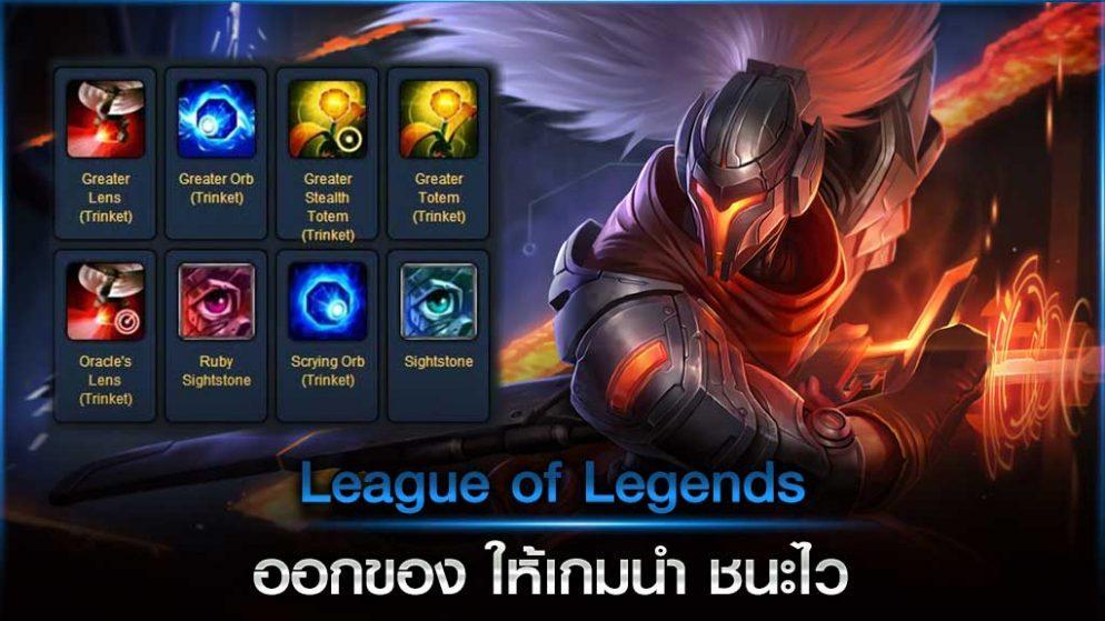 League of Legends ออกของ ให้เกมนำ ชนะไว