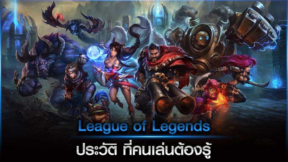 League of Legends ประวัติ ที่คนเล่นต้องรู้