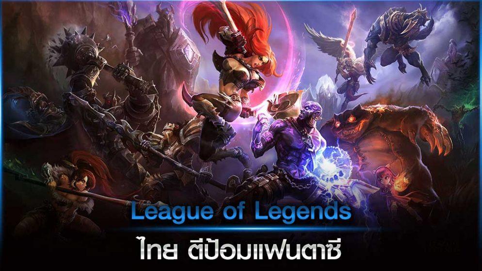 League of Legends ไทย ตีป้อมแฟนตาซี
