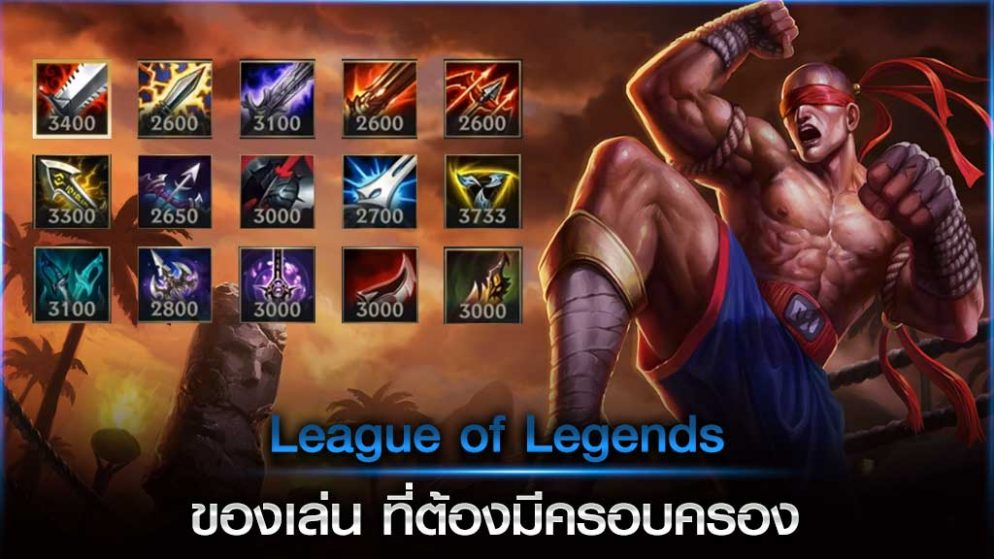 League of Legends ของเล่น ที่ต้องมีครอบครอง