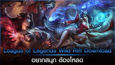 League of Legends Wild Rift Download อยากสนุก ต้องโหลด