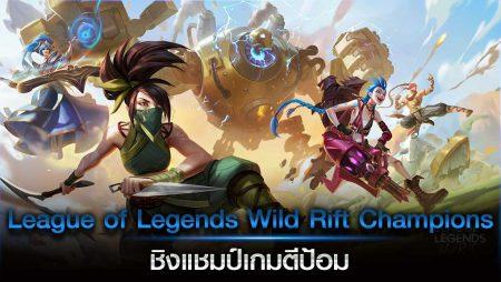League of Legends Wild Rift Champions ชิงแชมป์เกมตีป้อม
