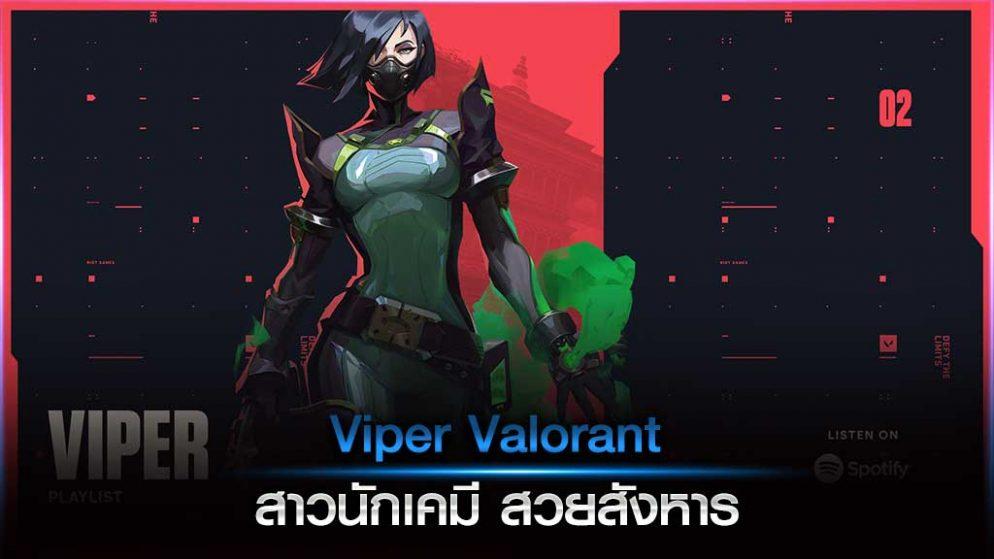 Viper Valorant สาวนักเคมี สวยสังหาร