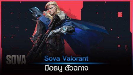 Sova Valorant มือธนู ตัวฉกาจ