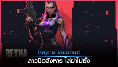 Reyna Valorant สาวมือสังหาร ไล่ฆ่าไม่ยั้ง