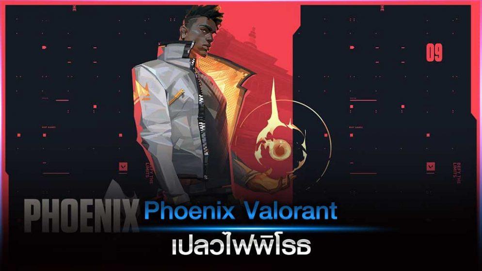 Phoenix Valorant เปลวไฟพิโรธ