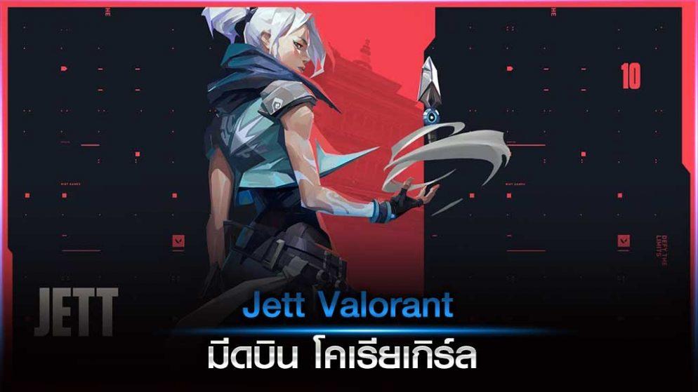 Jett Valorant มีดบิน โคเรียเกิร์ล