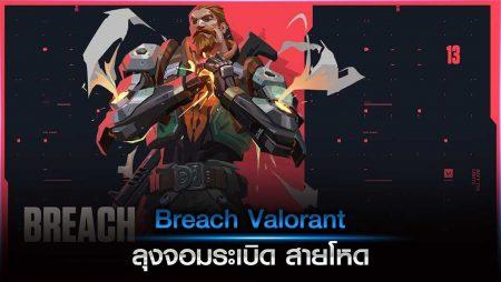 Breach Valorant ลุงจอมระเบิด สายโหด