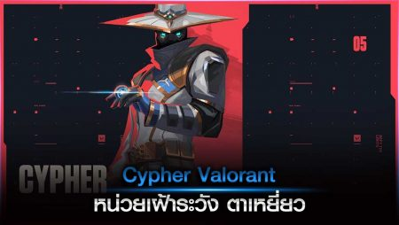 Cypher Valorant หน่วยเฝ้าระวัง ตาเหยี่ยว