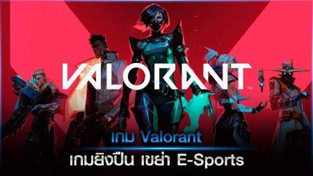 เกม Valorant เกมยิงปืนที่เขย่าวงการ E-Sports