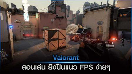 Valorant สอนเล่น ยิงปืนแนว FPS ง่ายๆ