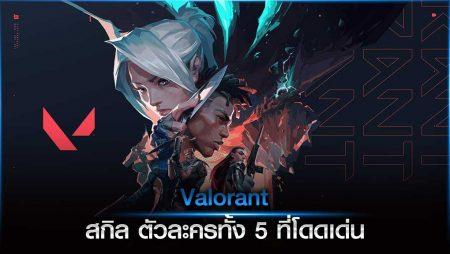 Valorant สกิล ตัวละครทั้ง 5 ที่โดดเด่น