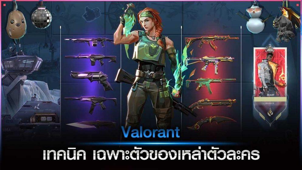 Valorant เทคนิค เฉพาะตัวของเหล่าตัวละคร