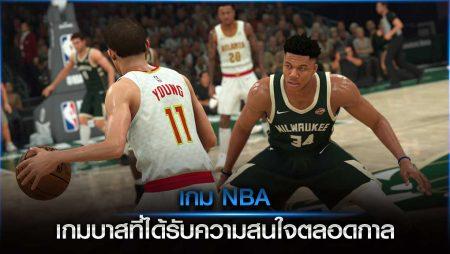 เกม NBA เกมบาสที่ได้รับความสนใจตลอดกาล