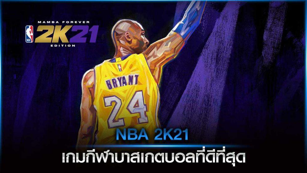 NBA2k21 เกมกีฬาบาสเกตบอลที่ดีที่สุด