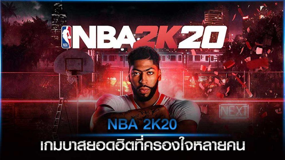 NBA 2K20 เกมบาสยอดฮิตที่ครองใจหลายคน