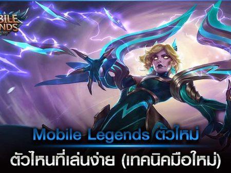 Mobile Legends ตัวใหม่ ตัวไหนที่เล่นง่าย