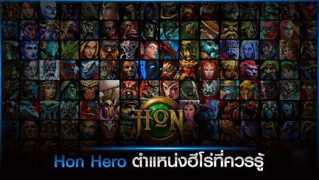 Hon Hero ตำแหน่งฮีโร่ที่ควรรู้