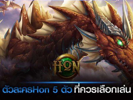 ตัวละครHon 5 ตัว ที่ควรเลือกเล่น