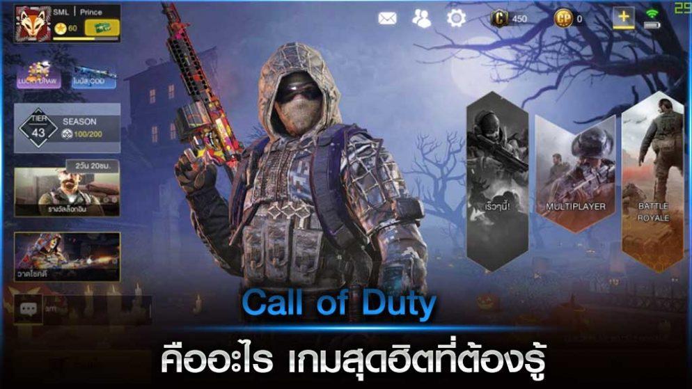 Call of Duty คืออะไร เกมสุดฮิตที่ต้องรู้
