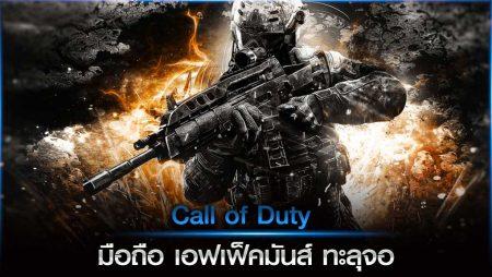 Call of Duty มือถือ เอฟเฟคมันส์ ทะลุจอ