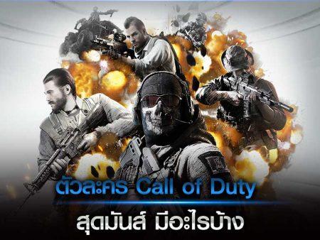 ตัวละคร Call of Duty สุดมันส์ มีอะไรบ้าง