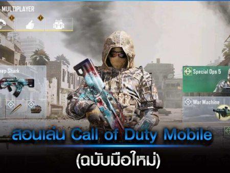 สอนเล่น Call of Duty Mobile (ฉบับมือใหม่)