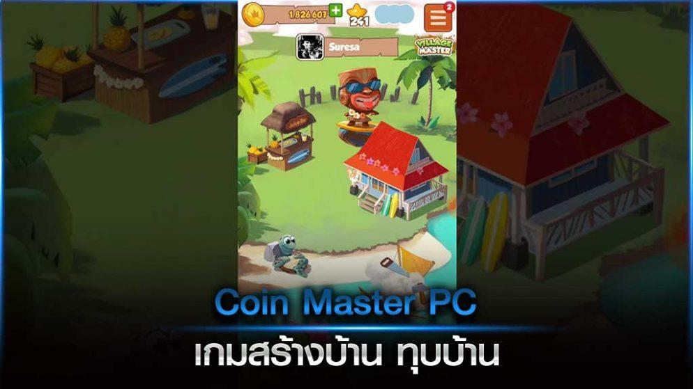 Coin Master PC เกมสร้างบ้าน ทุบบ้าน