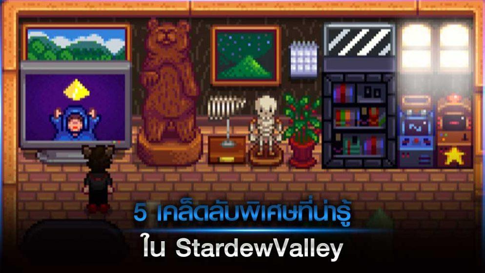5 เคล็ดลับพิเศษที่น่ารู้ใน Stardew Valley