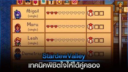 Stardew Valley ข้อมูล เทคนิคพิชิตใจให้ได้คู่ครอง