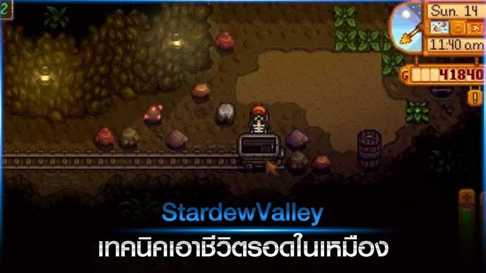 Stardew Valley เทคนิคเอาชีวิตรอดในเหมือง