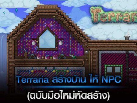 Terraria สร้างบ้าน ให้ NPC (ฉบับมือใหม่หัดสร้าง)