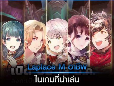 Laplace M อาชีพ ในเกมที่น่าเล่น